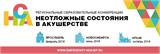 """IV Региональная образовательная конференция """"Неотложные состояния в акушерстве"""""""