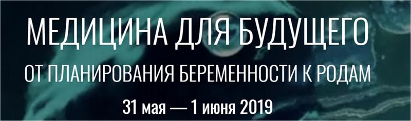 Научно-практическая конференция «Медицина для будущего: от планирования беременности к родам»