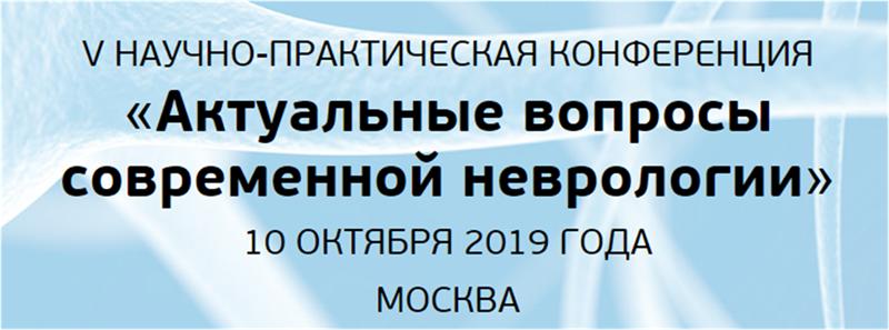 V Научно-практическая конференция «Актуальные вопросы современной неврологии»