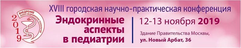 XVIII Городская научно-практическая конференция «Эндокринные аспекты в педиатрии»