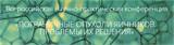 Всероссийская научно-практическая конференция «Пограничные опухоли яичников. Проблемы их решения»
