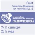VIII Всероссийская научно-практическая конференция «Главврач XXI века»