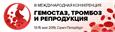 Итоги III Всероссийской конференции с международным участием «Гемостаз, тромбоз и репродукция: междисциплинарный подход»