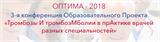 3-я Конференция Образовательного Проекта ОПТИМА-2018 «Тромбозы и тромбоэмболии в практике врачей разных специальностей»