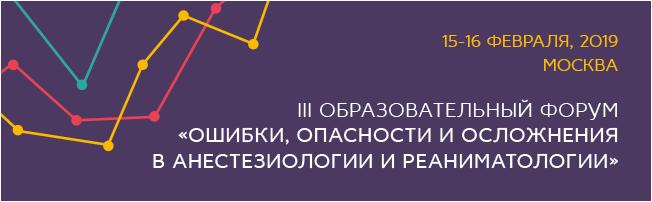 III Форум «Ошибки, опасности и осложнения в анестезиологии и реаниматологии»