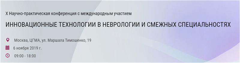 X Научно-практическая конференция с международным участием «Инновационные технологии в неврологии и смежных специальностях»