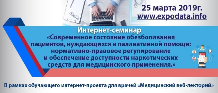 Интернет-семинар «Современное состояние обезболивания пациентов, нуждающихся в паллиативной помощи: нормативно-правовое регулирование и обеспечение доступности наркотических средств для медицинского применения»