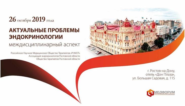Межрегиональная научно-практическая конференция «Актуальные проблемы эндокринологии – междисциплинарный аспект»