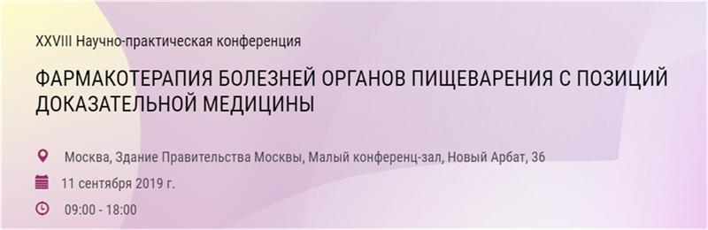 XXVIII Научно-практическая конференция «Фармакотерапия болезней органов пищеварения с позиций доказательной медицины»