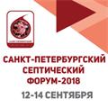 Межрегиональная научно-практическая конференция с международным участием «Санкт-Петербургский септический форум-2018»