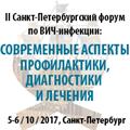 II Санкт-Петербургский форум по ВИЧ-инфекции: современные аспекты профилактики, диагностики и лечения