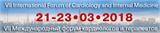 VII Международный Форум кардиологов и терапевтов