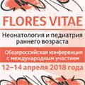 Общероссийская конференция с международным участием «FLORES VITAE. Неонатология и педиатрия раннего возраста»