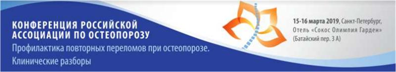Конференция Российской ассоциации по остеопорозу «Профилактика повторных переломов при остеопорозе. Клинические разборы»