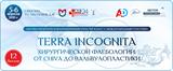 Научно-практическая конференция и мастер класс с международным участием: «Тerra incognita хирургической флебологии: от CHIVA до вальвулопластики»