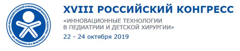 XVIII Российский Конгресс с международным участием «Инновационные технологии в педиатрии и детской хирургии»