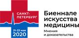 Российский национальный медицинский конгресс «Биеннале искусства медицины. Мнения и доказательства»
