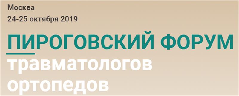 Пироговский форум с международным участием «Избранные вопросы травматологии и ортопедии»
