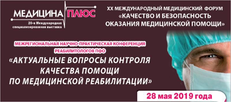 Научно-практическая конференция «Актуальные вопросы контроля качества помощи по медицинской реабилитации»