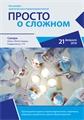 Консилиум - практическая оториноларингология. Просто о сложном
