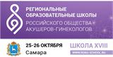 XVIII Региональная образовательная Школа РОАГ: Перинатальная м