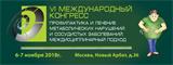 VI Международный конгресс «Профилактика и лечение метаболических нарушений и сосудистых заболеваний. Междисциплинарный подход»