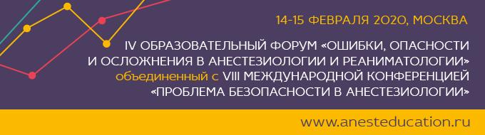 IV Форум «Ошибки, опасности и осложнения в анестезиологии и реаниматологии» объединенный с VIII Международной Конференцией «Проблема безопасности в анестезиологии»