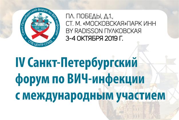 IV Санкт-Петербургский форум по ВИЧ-инфекции с международным участием