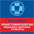 """16-я межрегиональная специализированная стоматологическая выставка """"Уралстоматология"""""""