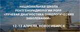Национальная школа рентгенорадиологии РОРР «Лучевая диагностика онкологических заболеваний»