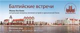 Областная научно-практическая конференция «Балтийские встречи.  Жизнь без боли: актуальные вопросы лечения острой и хронической боли»