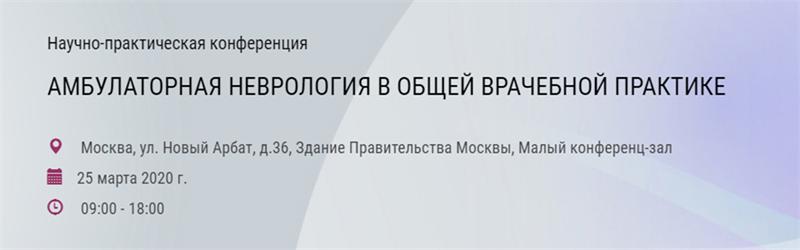 Научно-практическая конференция «Амбулаторная неврология в общей врачебной практике»