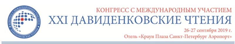Конгресс с международным участием  XXI «Давиденковские чтения»