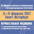 III Общероссийская конференция с международным участием «Перинатальная медицина: от прегравидарной подготовки к здоровому материнству и детству»
