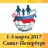 Российская научно-практическая конференция «Актуальные проблемы инфекционной патологии»