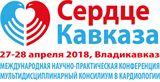 Международная Научно-практическая конференция: «Сердце Кавказа» - мультидисциплинарный консилиум в кардиологии»