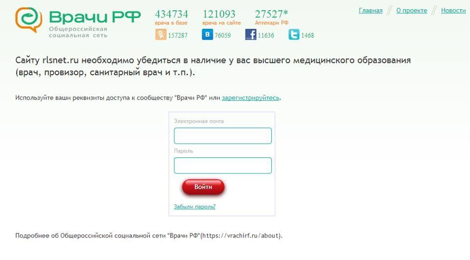 Веб регистратура красноярского края минусинск запись к врачу на прием