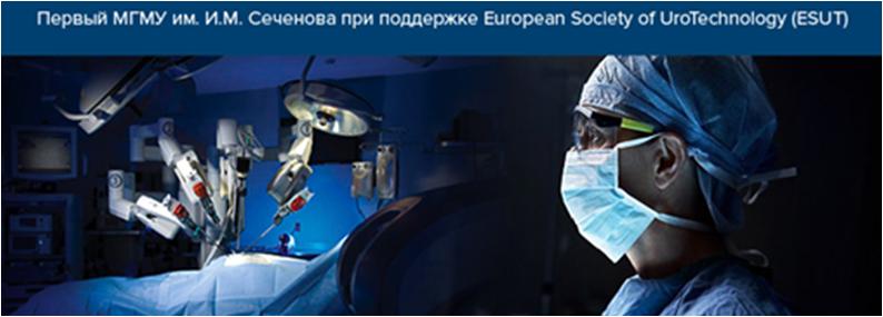 Международная конференция «Лечение рака простаты: перемены неизбежны»