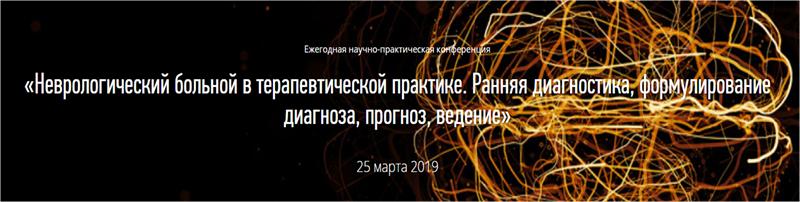 Ежегодная научно-практическая конференция «Неврологический больной в терапевтической практике. Ранняя диагностика, формулирование диагноза, прогноз, ведение»