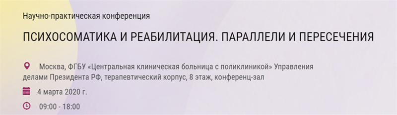 Научно-практическая конференция «Психосоматика и реабилитация: параллели и пересечения»