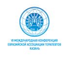 VI Международная Конференция Евразийской Ассоциации Терапевтов