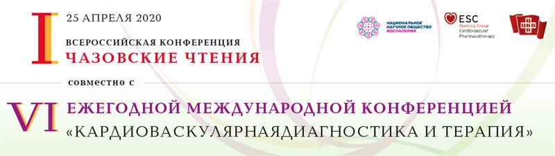 I Чазовские чтения совместно с VI Международной конференцией «Кардиоваскулярная диагностика и терапия»