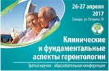Региональная научно–практическая конференция «Клинические и фундаментальные аспекты геронтологии и гериатрии»