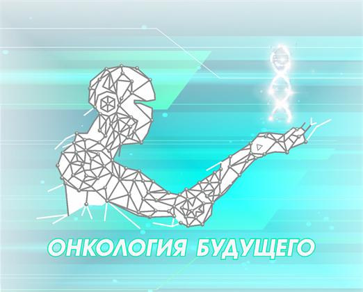 """Региональная конференция с международным участием """"Онкология будущего"""""""