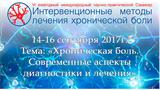 VI Ежегодный международный научно-практический семинар «Интервенционные методы лечения хронической боли»