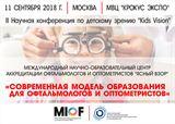 II Научно-практическая конференция по детской офтальмологии и оптометрии «Kids Vision»