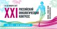 XXI Российский онкологический конгресс