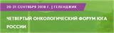 Четвёртый онкологический форум Юга России