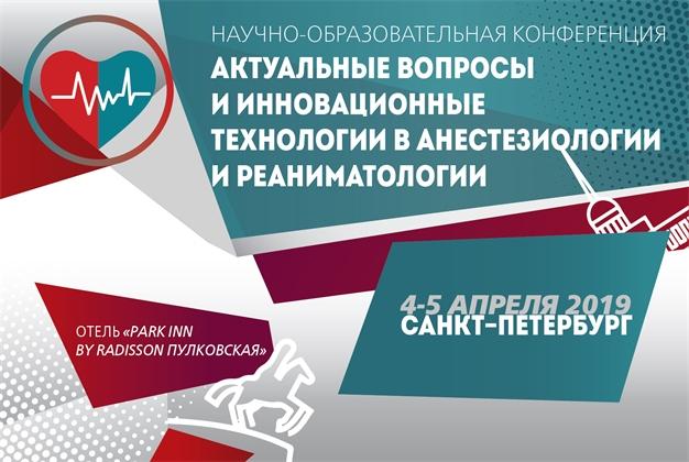 Научно-образовательная конференция «Актуальные вопросы и инновационные технологии в анестезиологии и реаниматологии»