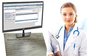 Во всех медицинских организациях России планируется внедрить электронную медицинскую карту [1]